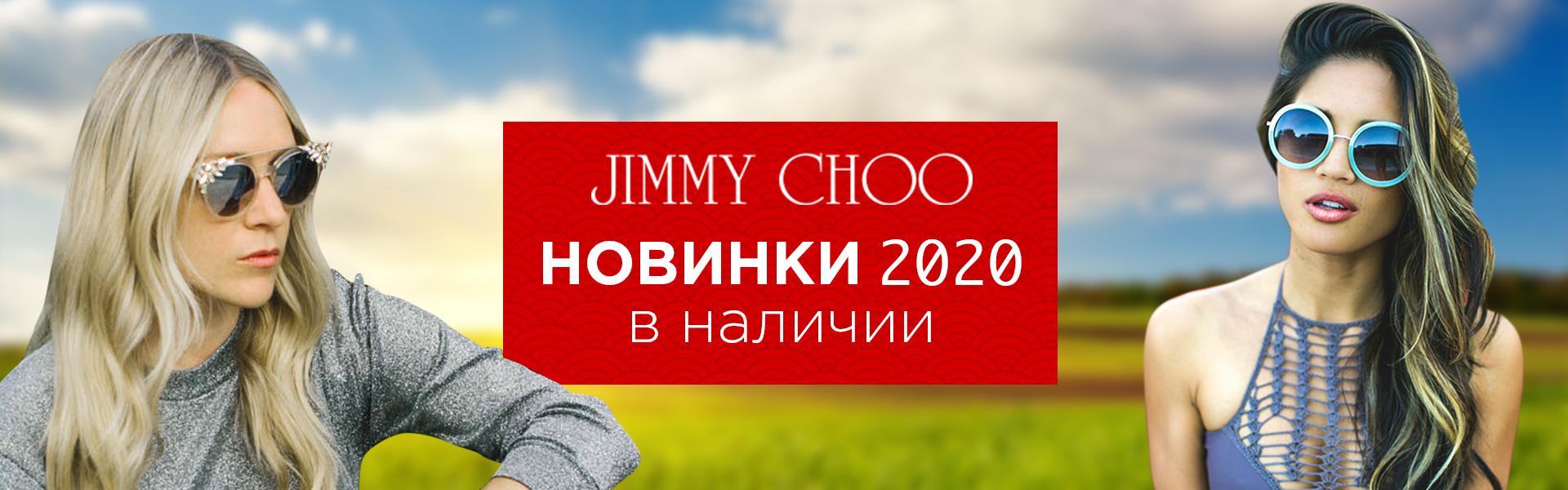 очки Джимми чу